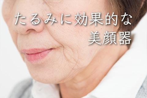 顔のたるみをリフトアップする美顔器の選び方とおすすめ美顔器