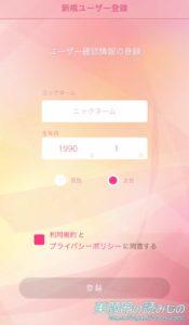 フォトプラスAmartアプリ登録