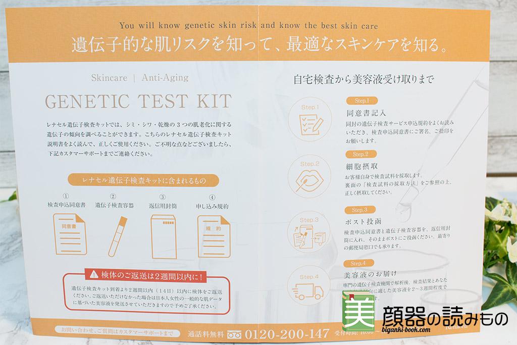 遺伝子検査キットの容器