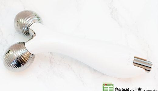 【動画付き】ヤーマンWAVYのEMS美顔ローラーの効果と口コミは?実際に購入して使ってみた結果